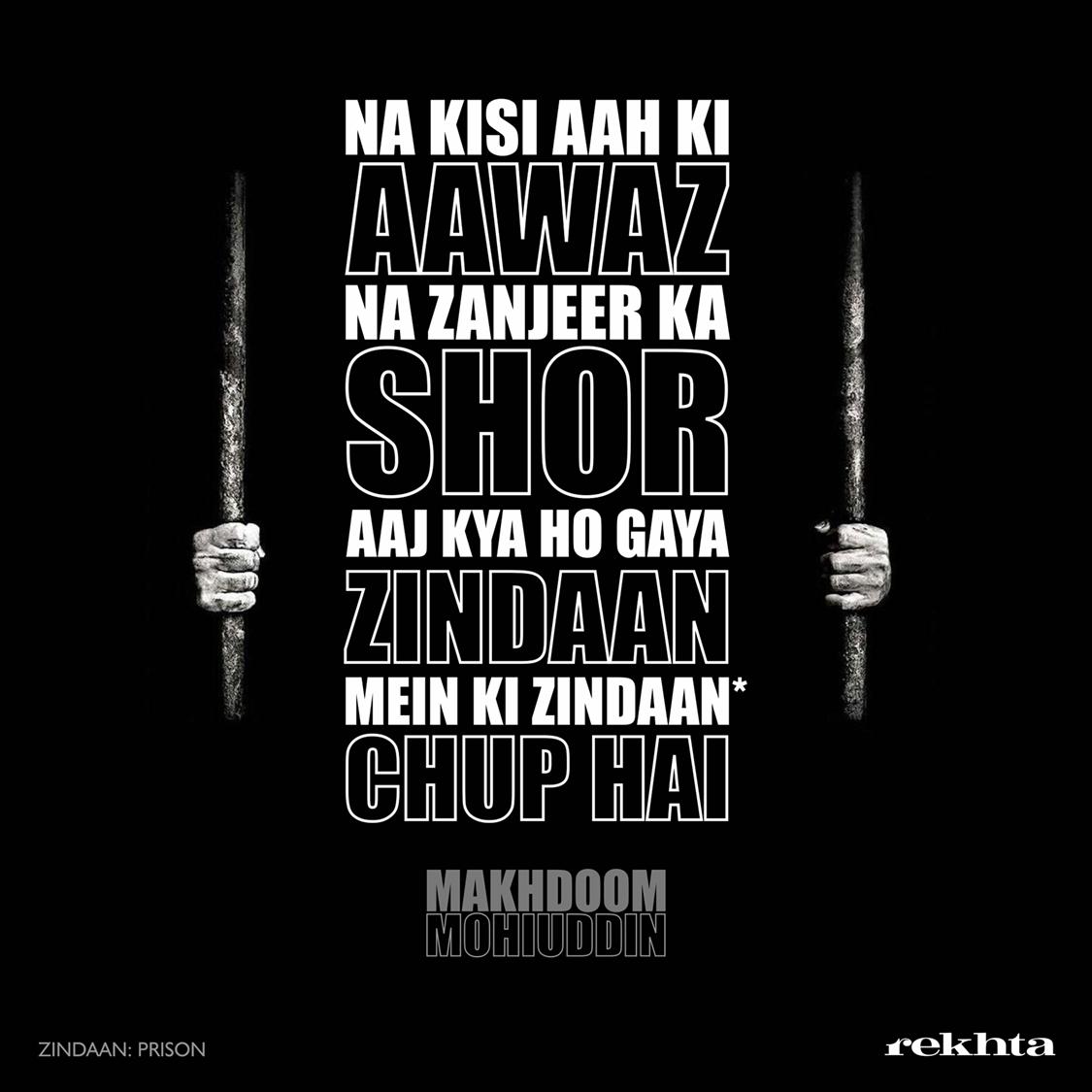تم گلستاں سے گئے ہو تو گلستاں چپ ہے-مخدومؔ محی الدین