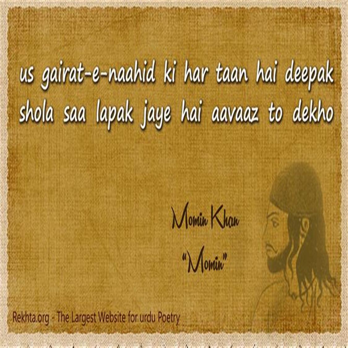 us Gairat-e-naahiid kii har taan hai diipak-Momin Khan Momin