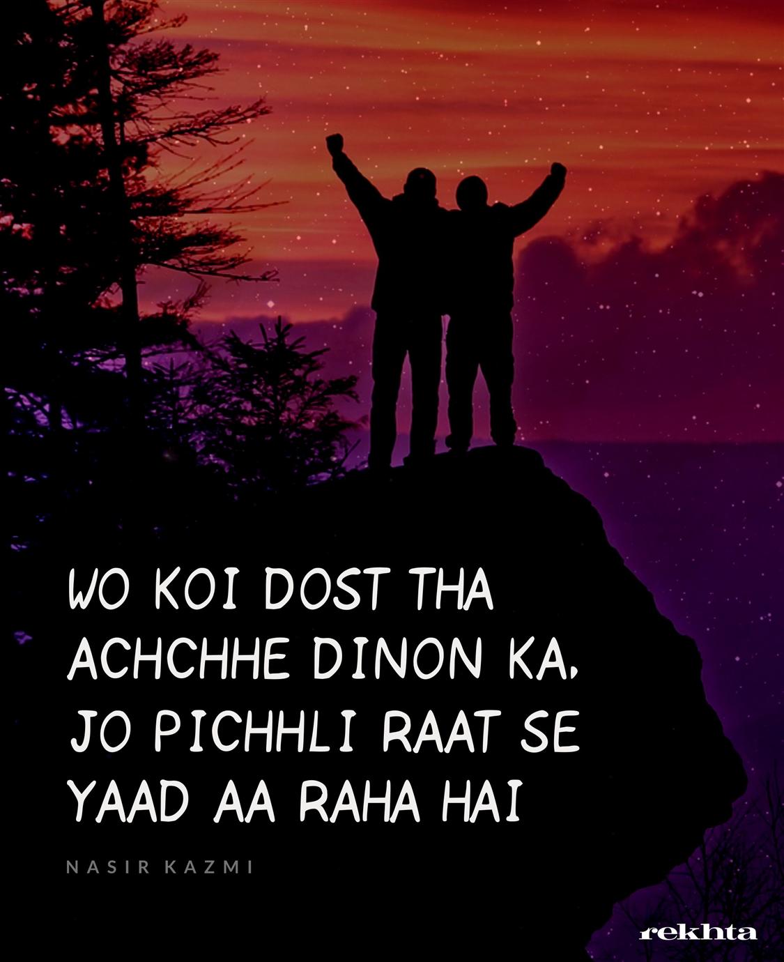 vo ko.ii dost thaa achchhe dino.n kaa-Nasir Kazmi