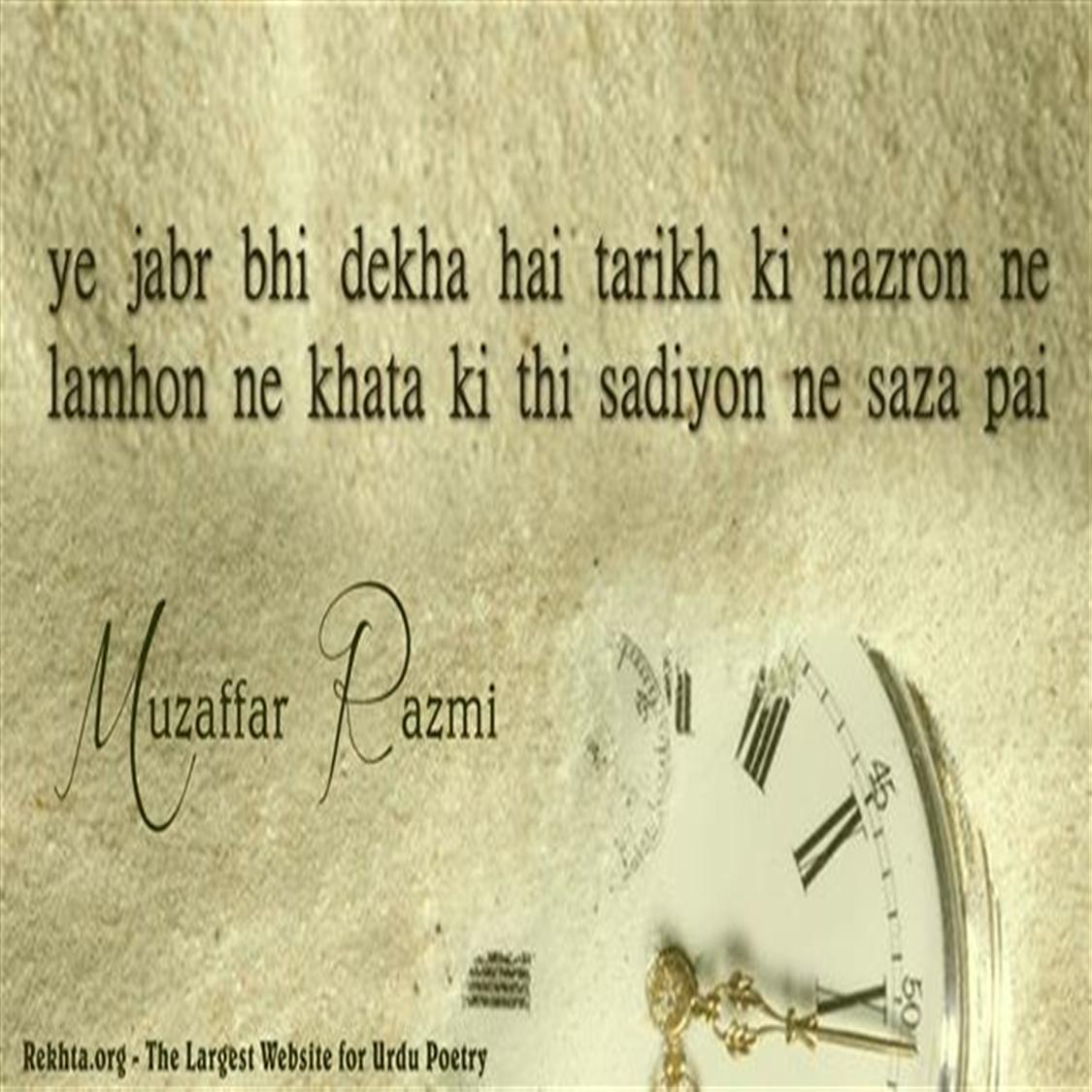 ye jabr bhii dekhaa hai taariiKH kii nazro.n ne-Muzaffar Razmi