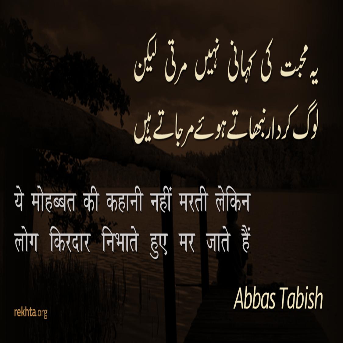 ye mohabbat kii kahaanii nahii.n martii lekin-Abbas Tabish